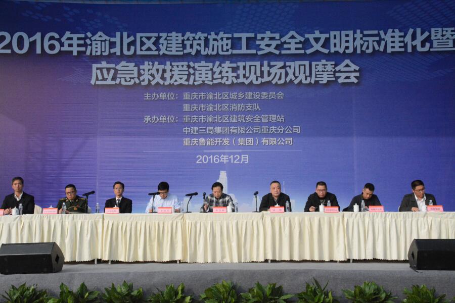 重庆市渝北区安监局安全生产应急救援指挥平台项目