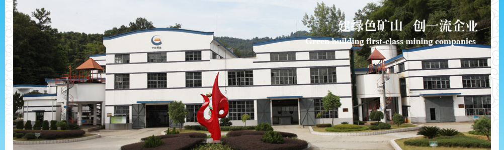 中国黄金集团---金山金矿通信联络系统项目