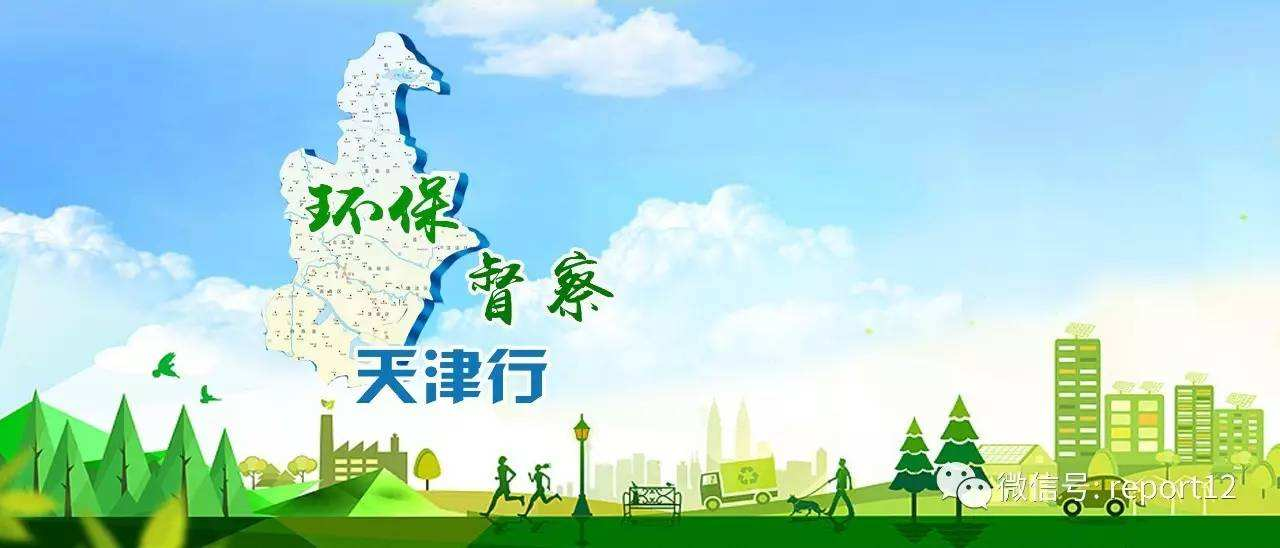 天津市环境风险源管理及事故应急管理系统项目
