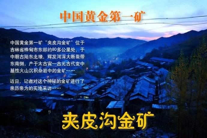 中国黄金集团---夹皮沟金矿联网调度项目