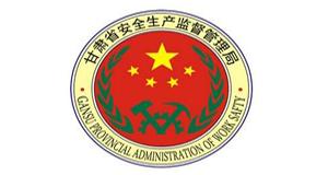 甘肃省安监局应急指挥调度项目